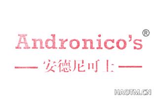 安德尼可士 ANDRONICO'S