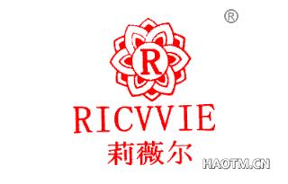 莉薇尔 RICVVIE R