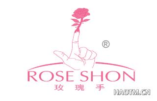 玫瑰手 ROSE SHON