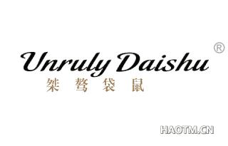 桀骜袋鼠 UNRULY DAISHU