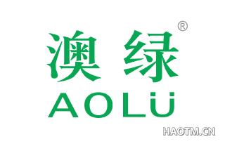 澳绿 AOLU