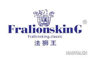 法狮王 FRALIONSKING FRALICNSKING.CLASSIC LK