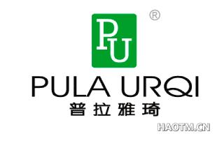 普拉雅琦 PU,PULA URQI