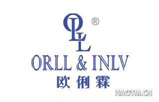 欧俐霖 OLL ORLL & INLV