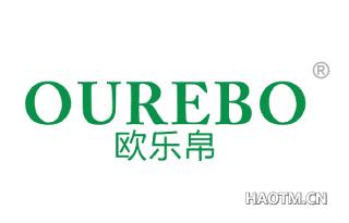 欧乐帛 OUREBO