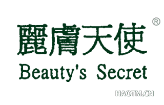丽肤天使 BEAUTY'S SECRET