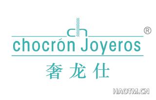奢龙仕 CH CHOCRON JOYEROS