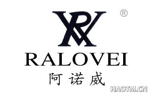 阿诺威 RALOVEI RV