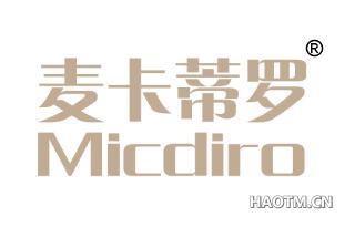 麦卡蒂罗 MICDIRO