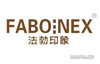 法勃印象 FABOINEX
