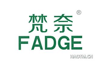 梵奈 FADGE