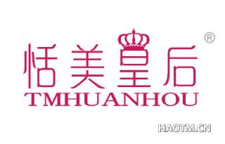 恬美皇后 TMHUANHOU