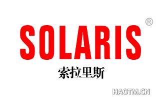 索拉里斯 SOLARIS