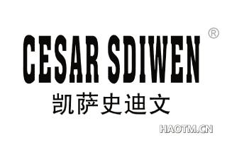 凯萨史迪文 CESAR SDIWEN