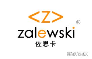 佐思卡 ZALEWSKI Z