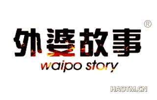 外婆故事 WAIPO STORY