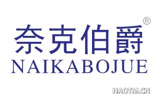奈克伯爵 NAIKABOJUE