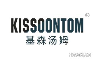 基森汤姆 KISSOONTOM