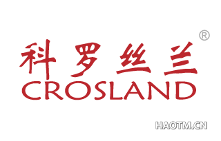 科罗丝兰 CROSLAND