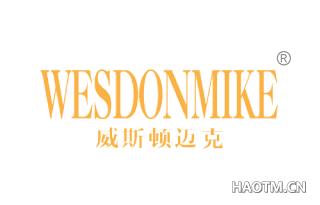 威斯顿迈克 WESDONMIKE