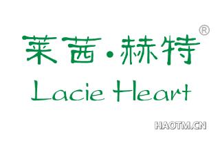 莱茜·赫特 LACIE HEART