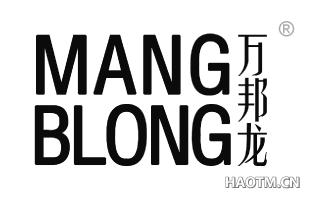 万邦龙 MANGBLONG