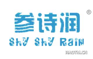 参诗润 SHYSHYRAIN
