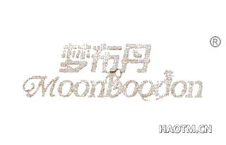 梦布丹 MOONBOODON