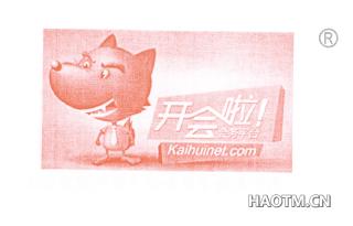 开会啦会务平台 KAIHUINETCOM