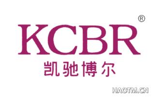 凯驰博尔 KCBR