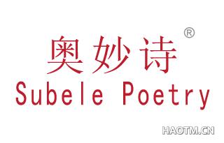 奥妙诗 SUBTLE POETRY