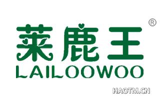 莱鹿王 LAILOOWOO