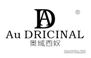 奥域西奴 AU DRICINAL AD