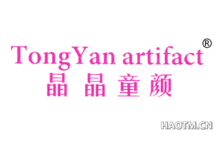 晶晶童颜 TONGYAN ARTIFACT