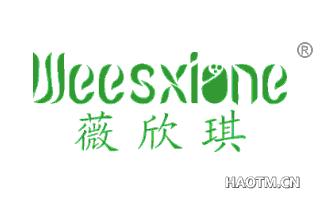 薇欣琪 WEESXIONE