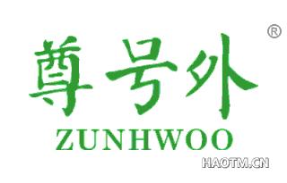 尊号外 ZUNHWOO