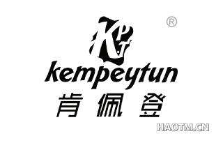 肯佩登 KPT KEMPEYTUN