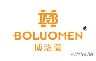 博洛蒙 MBH