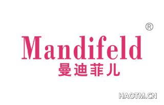 曼迪菲儿 MANDIFELD