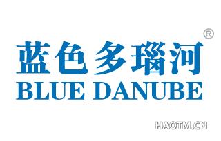 蓝色多瑙河 BLUE DANUBE