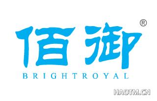 佰御 BRIGHTROYAL