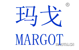 玛戈 MARGOT