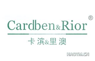 卡滨里澳 CARDBEN&RIOR