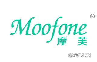 摩芙 MOOFONE