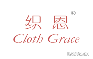 织恩 CLOTH GRACE