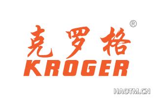 克罗格 KROGER