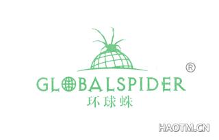 环球蛛 GLOBALSPIDER