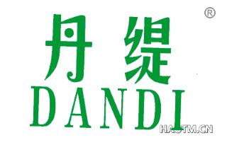 丹缇 DANDI