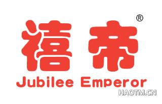 禧帝 JUBILEEEMPEROR