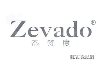 杰梵度 ZEVADO